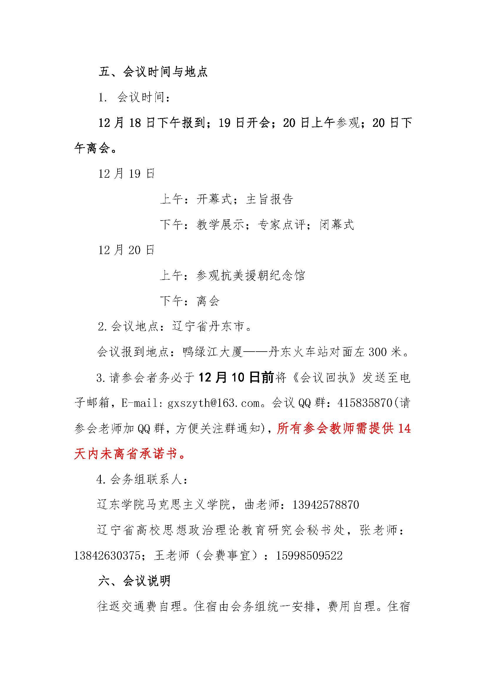 頁面提取自-遼寧省高校思想政治教育研究會2020年年會通知.jpg
